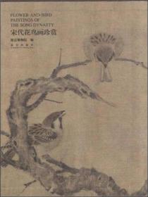 宋代花鸟画珍赏