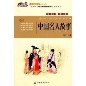 大悦读--中国名人故事