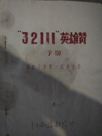 32111英雄赞-豫剧【油印本】