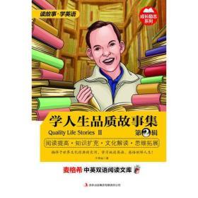 麦格希中英双语阅读文库:学人生品质故事集  第2辑