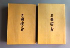 70年代中华书局老版 三国演 道林纸版 上下册全 私藏 品佳