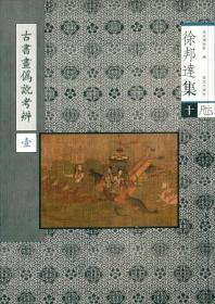 徐邦达集十:古书画伪讹考辩(壹)