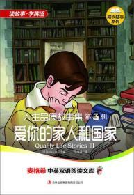 麦格希中英双语阅读文库--人生品质故事集-爱你的家人和国家·第3