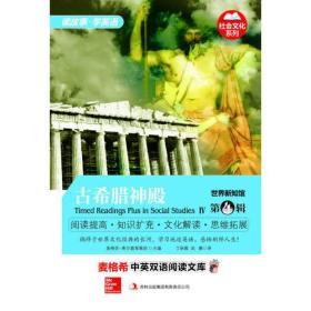 麦格希中英双语阅读文库:世界新知馆.第4辑-古希腊神殿