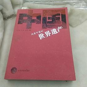 走进中国的世界遗产 山东友谊出版社