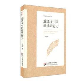 近现代中国翻译思想史