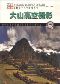 图解世界地理·爱科学学科学系列丛书:大山高空摄影