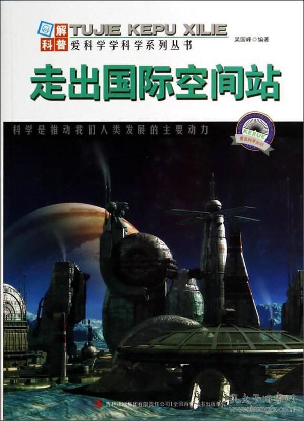 图解科普·爱科学学科学系列丛书:走出国际空间站
