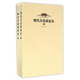 明代宫廷政治史-(全两册)