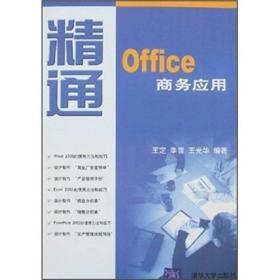 精通Office商务应用