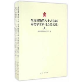 故宫博物院八十八华诞钧窑学术研讨会论文集