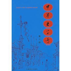 中华老字号 第6册 张庶平 张之君 中国商业出版社 9787504459688