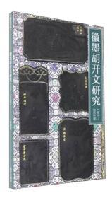 徽墨胡开文研究(1765-1965)