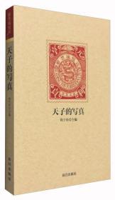 紫禁城悦读:天子的写真