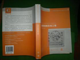 信息技术学科与电气工程学科系列:线性控制系统工程(英文影印)+