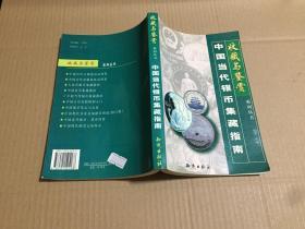 中国当代银币集藏指南 原版书