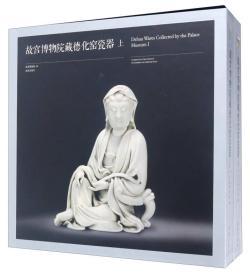 故宫博物院藏德化窑瓷器(套装上下册)