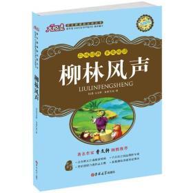 语文新课标必读丛书:柳林风声