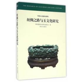 中国玉文化研究丛辑  丝绸之路与玉文化研究