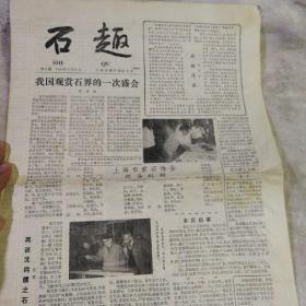 石趣  含1990 年9月9日创刊号1991年9月9日第二期 1993年5月9日 第三期 1993年9月8日 第四期  四张合售