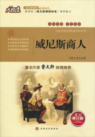 著名作家曹文轩倾情推荐:威尼斯商人