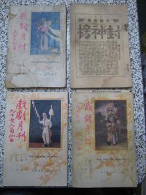 戏剧月刊 第一卷第四期 第二卷第六、十期 第三卷第五期 民国原版期刊
