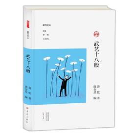 武艺十八般/副刊文丛
