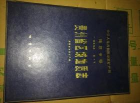 中华人民共和国地质矿产部 地质专报一 第7号--贵州省区域地质志(含书盒、附有几张地图)