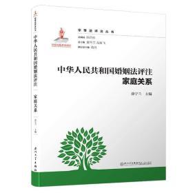 中华人民共和国婚姻法评注 家庭关系