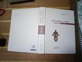 天津市文博系统 名师教室成果文集  第二卷   精装