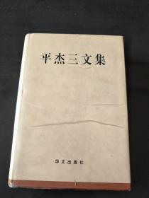 平杰三文集