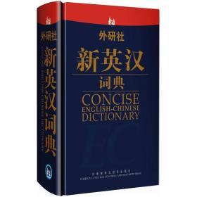 外研社新英汉词典