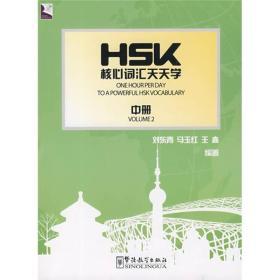 HSK核心词汇天天学(中册)
