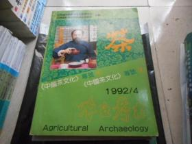 农业考古 1992-4《中国茶文化》专号4