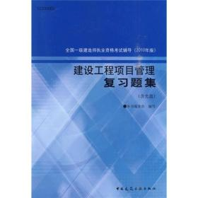 全国一级建造师执业资格考试辅导(2010年版):建设工程项目管理复习题集