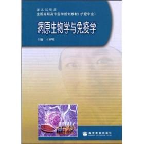 全国高职高专医学规划教材:病原生物学与免疫学