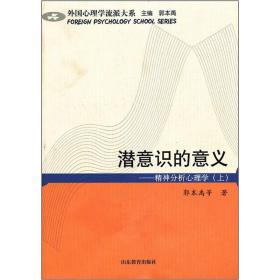 潜意识的意义:精神分析心理学(上)