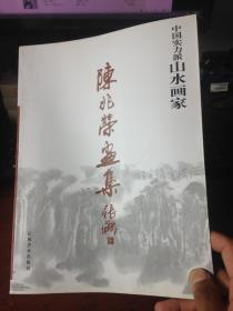 陈兆荣画集