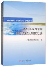 水利部政府采购业务流程及制度汇编