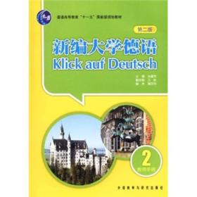 """普通高等教育""""十一五""""国家级规划教材:新编大学德语2(第2版)(教师手册)"""