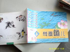 儿童中国画技法:学画鱼儿