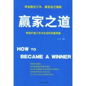 赢家之道:有效打造工作与生活的双赢局面