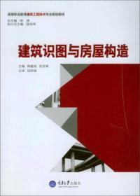 建筑识图与房屋构造/高等职业教育建筑工程技术专业规划教材