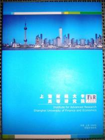 上海财经大学高等研究院(2008年)