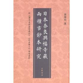 日本奈良兴福寺藏两种古钞本研究:附《讲周易疏论家义记》《经典释文》残卷书影