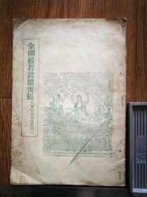金刚般若波罗蜜经(康德十年发行)