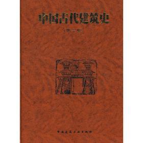 中国古代建筑史(第二版) 刘敦桢 编