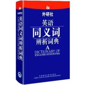 外研社·英语同义词辨析词典