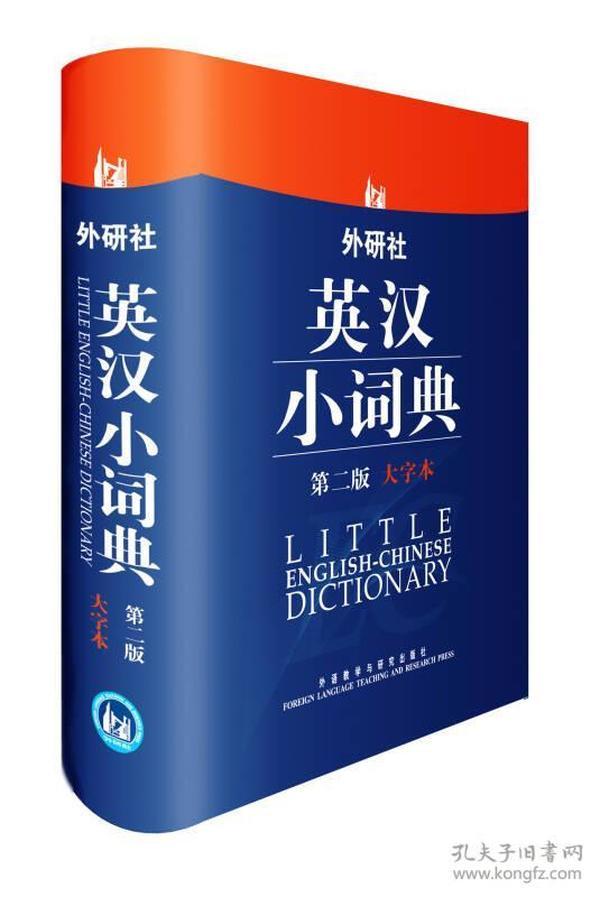 外研社英汉小词典 第二版 大字体