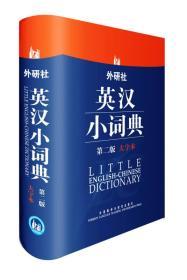 外研社英汉小词典(第2版大字本)